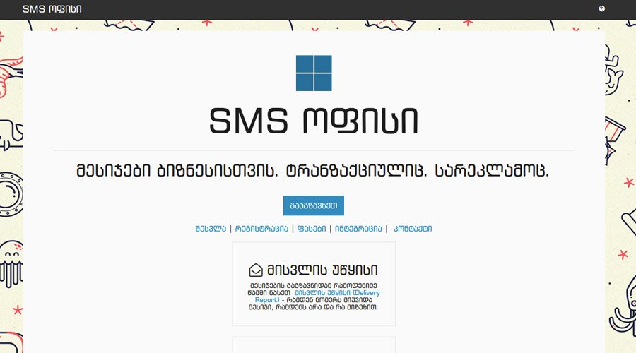 SMS Office