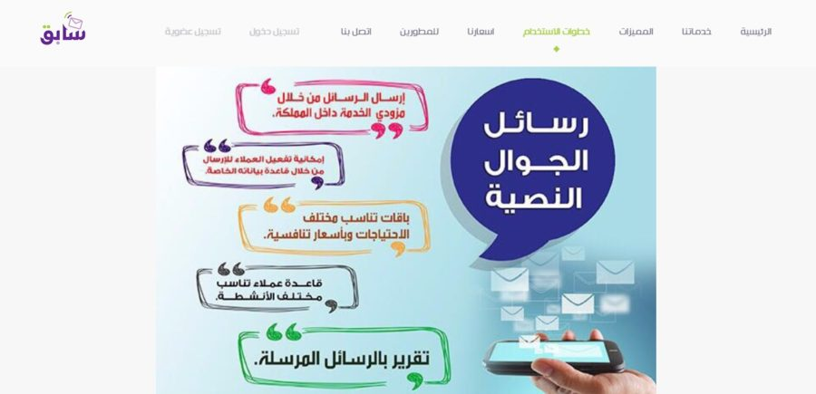 sabeq_alarabia