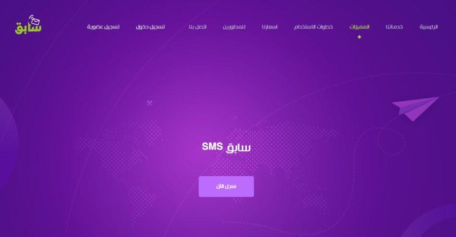 sabeq_alarabia2
